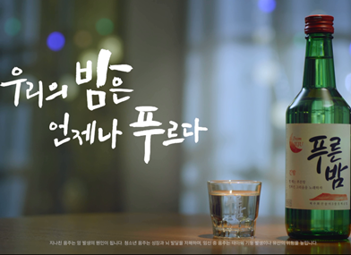 [제주 푸른밤] Digital Campaign