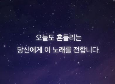 [네이처리퍼블릭] 별빛에센스 Twinkle Star 캠페인