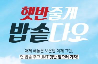 [햇반] 밥솥교환 캠페인
