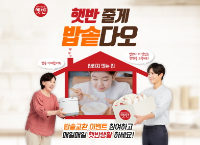 [CJ제일제당 햇반] 밥솥교환 캠페인