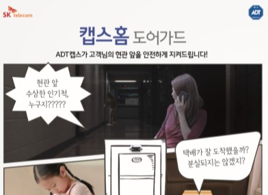 [ADT캡스] ADT캡스 T안심홈보안 도어가드 홍보물 제작