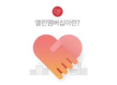 [SK텔레콤] 열린멤버십 홍보물 제작 설치