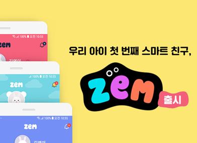 [SK텔레콤] zem 브랜드 리뉴얼 런칭 캠페인