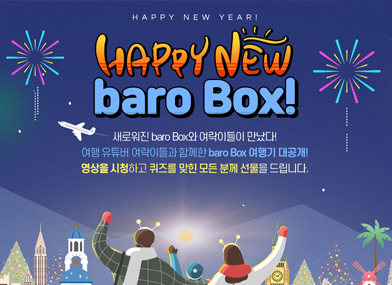 [SK텔레콤] T로밍 baro Box 성수기 이벤트